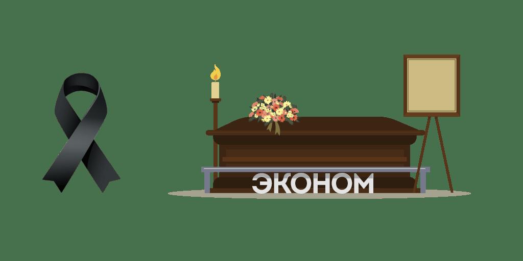 Социальные похороны